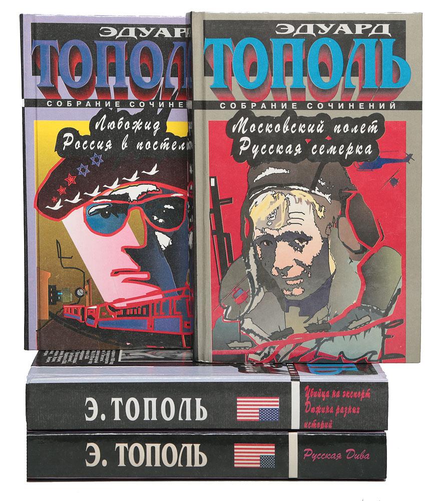 Эдуард Тополь. Собрание сочинений (комплект из 9 книг)