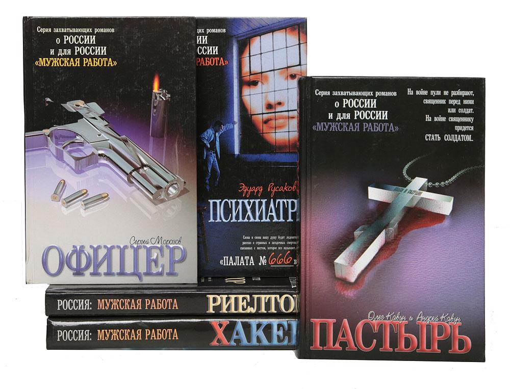 """Серия """"Россия: Мужская работа"""" (комплект из 7 книг)"""
