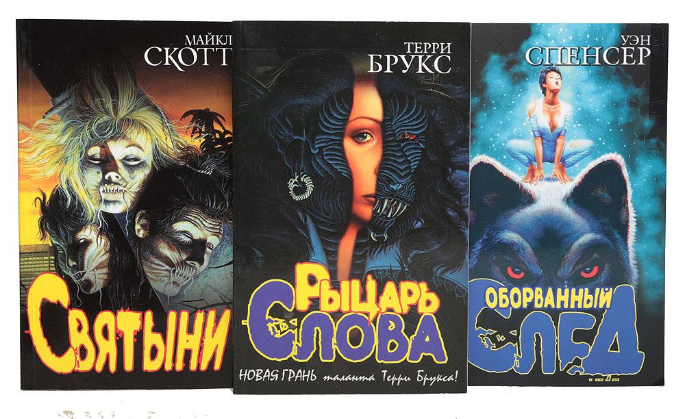 Фантастические романы (комплект из 14 книг)