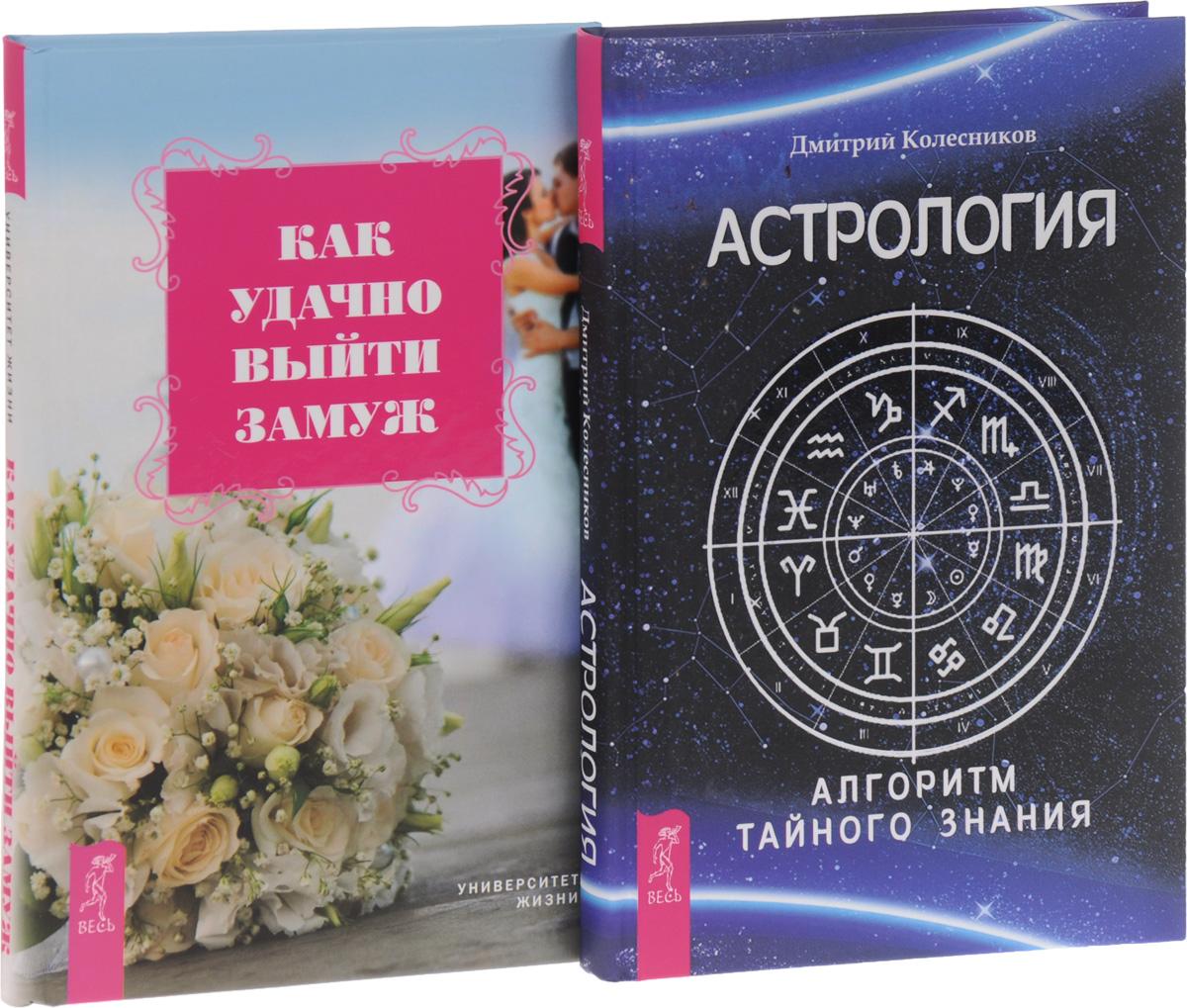 Астрология. Как удачно выйти замуж (комплект из 2 книг)