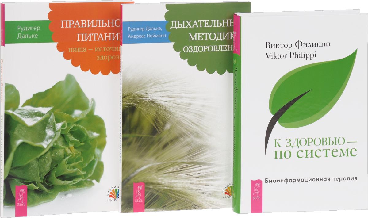 К здоровью - по системе. Дыхательные методики оздоровления. Правильное питание (комплект из 3 книг)