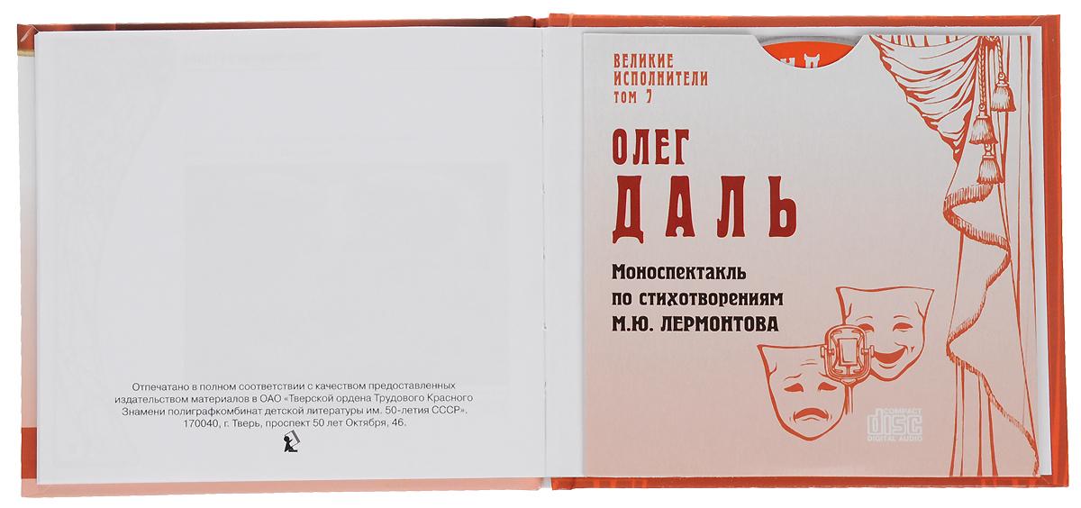 Великие исполнители. Том 7. Моноспектакль по стихотворениям М. Ю. Лермонтова (аудиокнига CD)