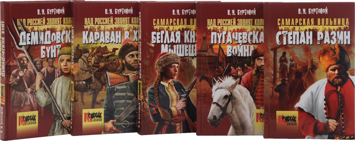 Над Россией звонят колокола (комплект из 5 книг)