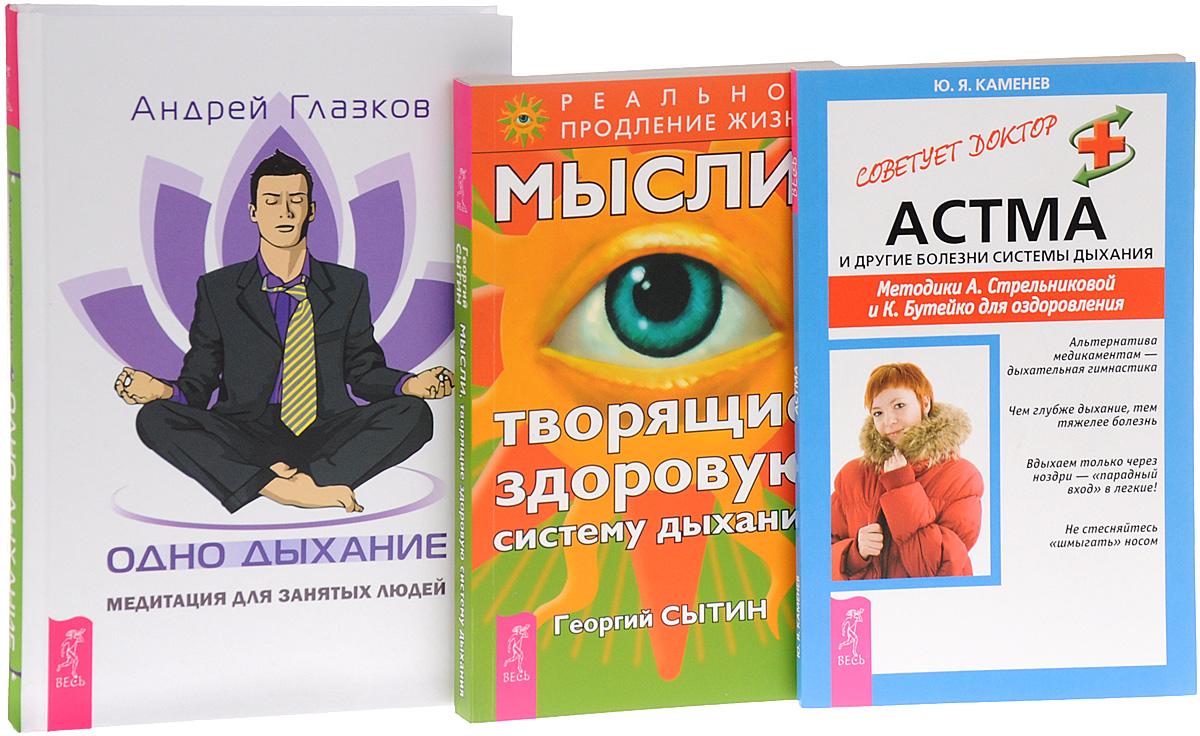 Одно дыхание. Астма. Мысли, творящие здоровую систему дыхания (комплект из 3 книг)