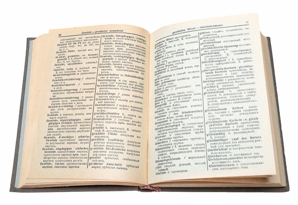 Немецко-русский автомобильный словарь