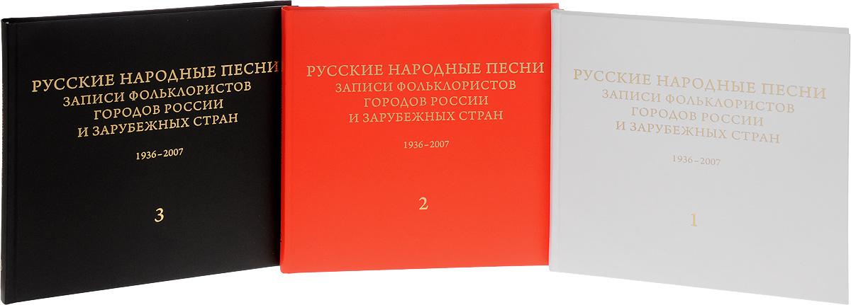 Русские народные песни. Записи фольклористов городов России и зарубежных стран (1936-2007) (комплект из 3 книг)