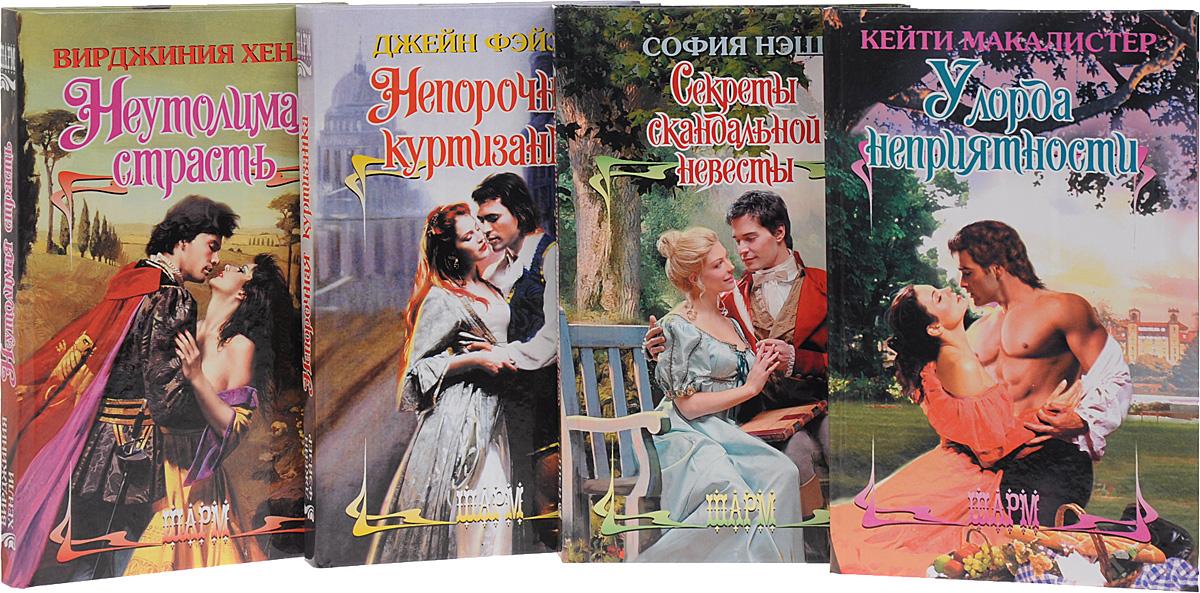 Лучшие любовные романы (комплект из 4 книг)