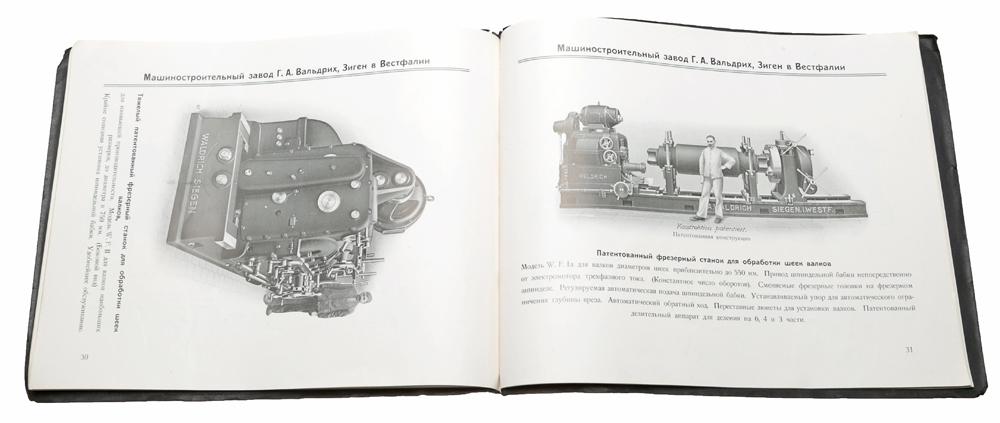 Машиностроительный завод H. A. Waldrich. Зиген в Вестфалии. Станки для обработки прокатных валков