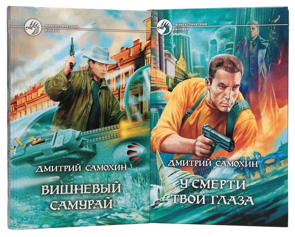 """Дмитрий Самохин. Цикл """"Петропольский цикл"""" (комплект из 2 книг)"""
