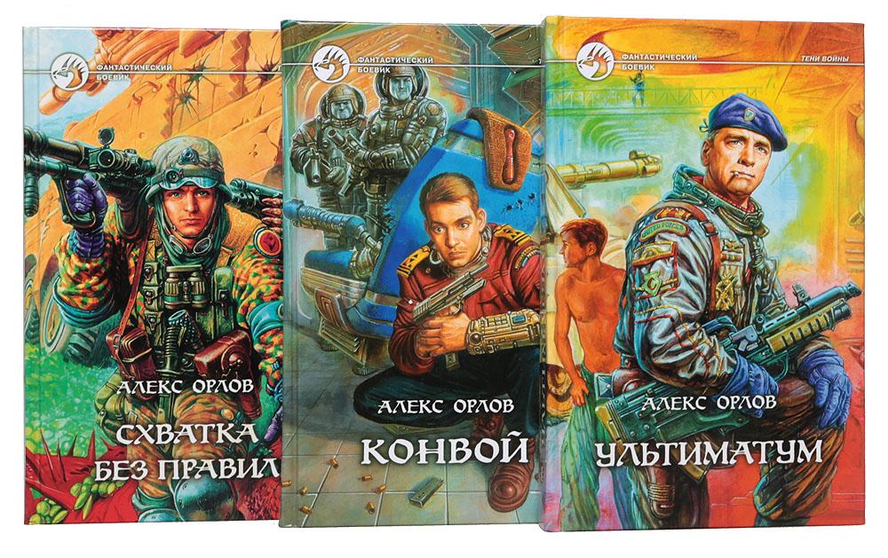 """Алекс Орлов. Цикл """"Тени войны"""" (комплект из 4 книг)"""