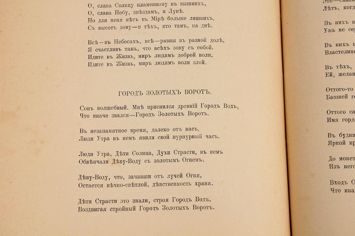 К. Д. Бальмонт. Полное собрание стихов. Том V. Литургия красоты