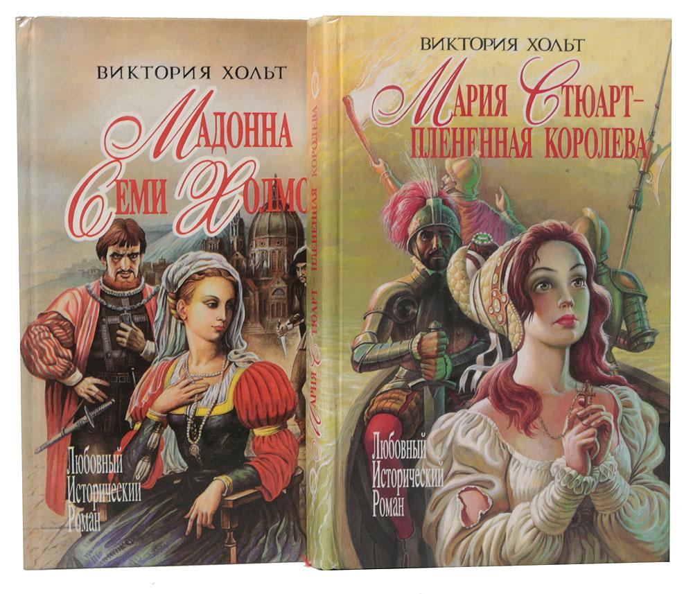 Виктория Хольт. Любовный исторический роман (комплект из 8 книг)