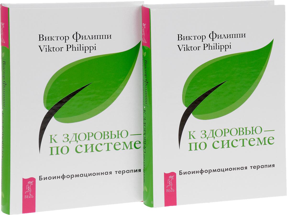 К здоровью - по системе. Биоинформационная терапия (комплект из 2 книг)