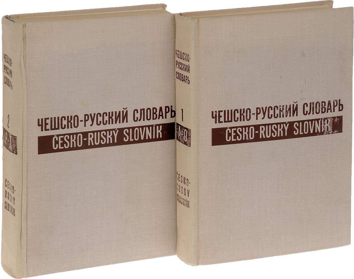������-������� ������� / Cesko-rusky slovnik (�������� �� 2 ����)
