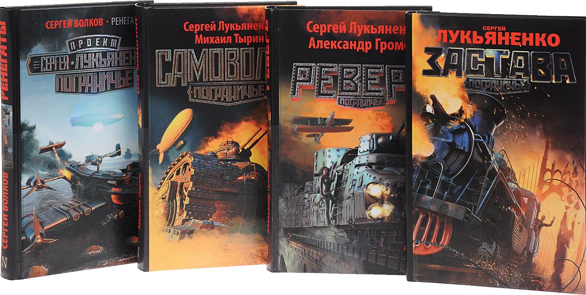 Легенды Центрума (комплект из 4 книг)