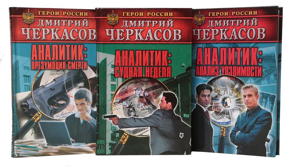 "Дмитрий Черкасов. Цикл ""Аналитик"" (комплект из 3 книг)"