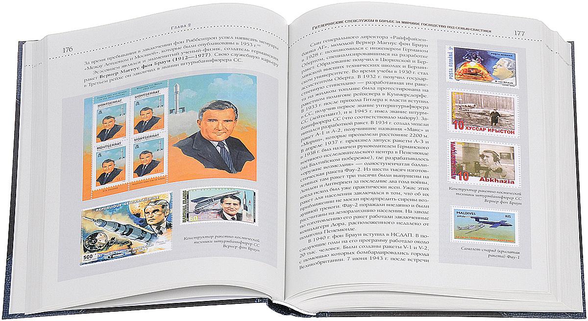 Спецслужбы и репрессивный аппарат Германии VII-XX вв. Литературно-историческое исследование сквозь призму филателии