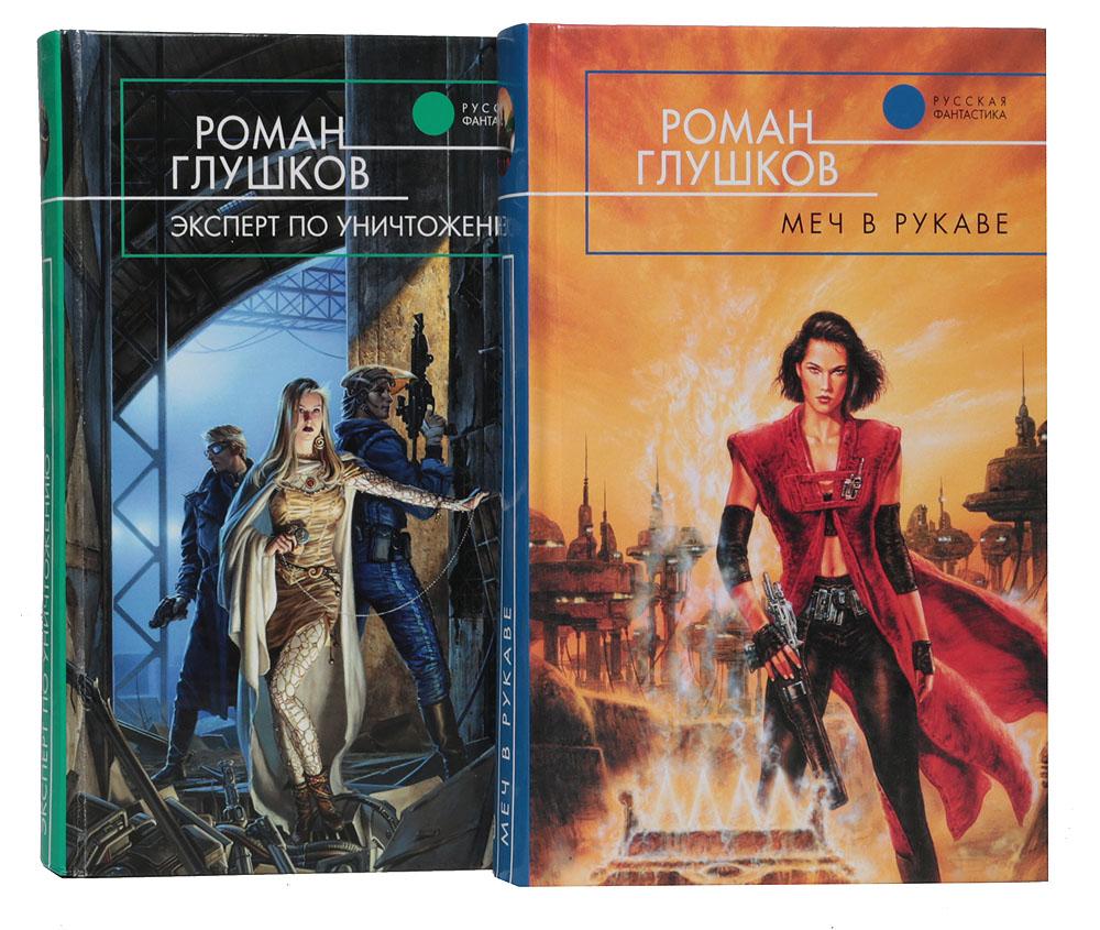 "Роман Глушков. Цикл ""Меч в рукаве"" (комплект из 2 книг)"