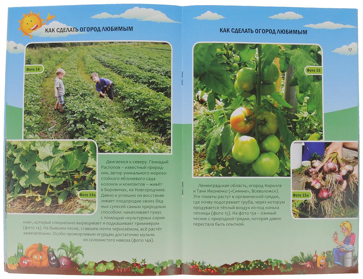 Умный огород с Николаем Курдюмовым (подарочный комплект из 8 книг)