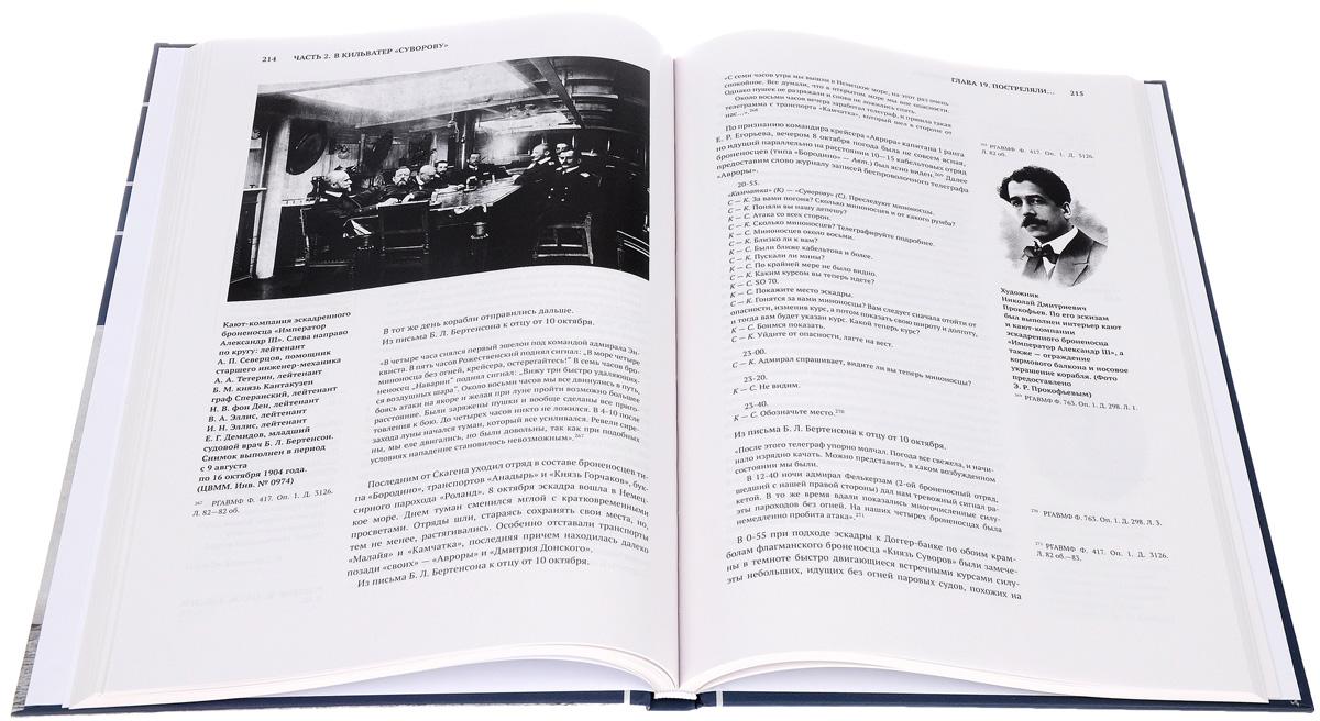 "Эскадренный броненосец ""Император Александр III""(комплект из 2 книг)"