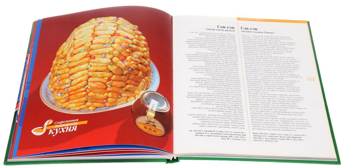 Современная башкирская кухня / Заманса башкорт кухняhы