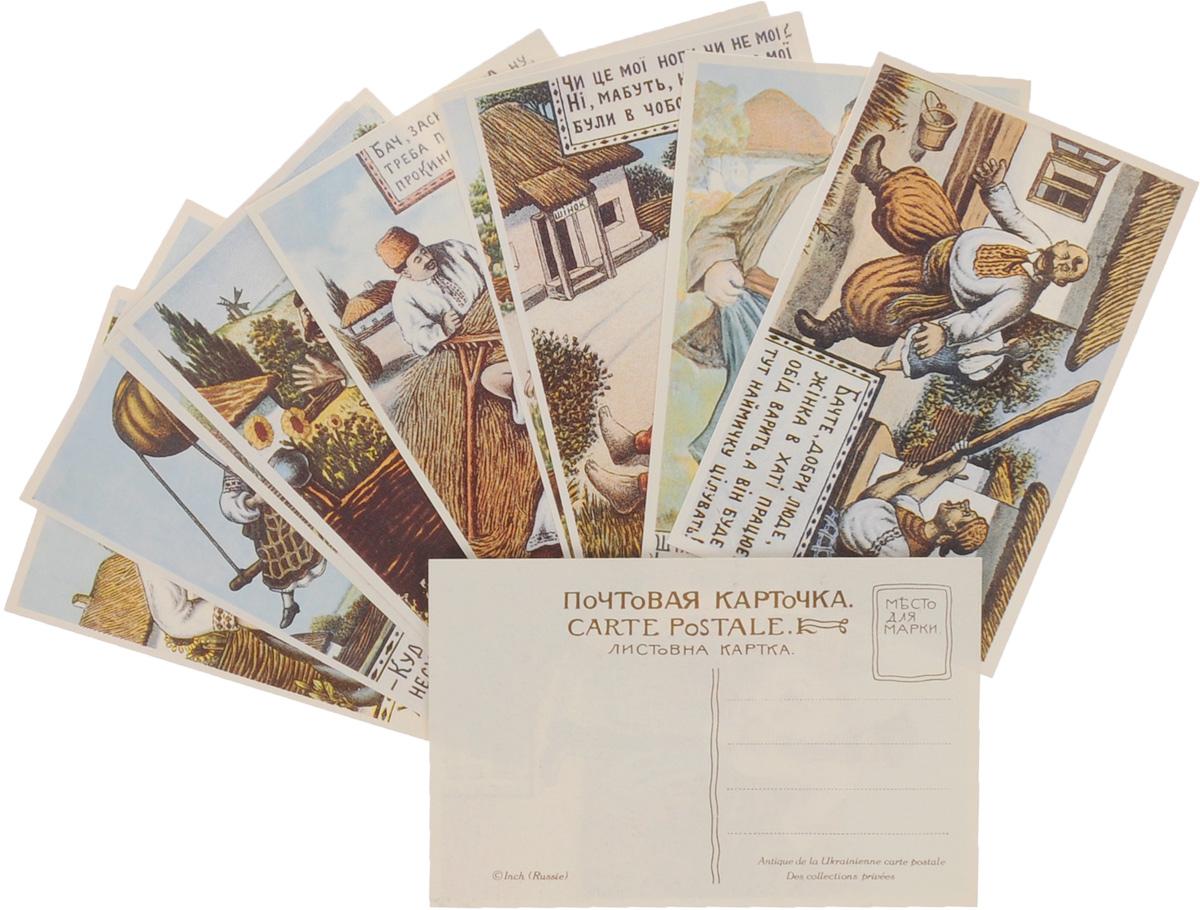 Украинский юмор начала ХХ века (набор из 10 открыток)