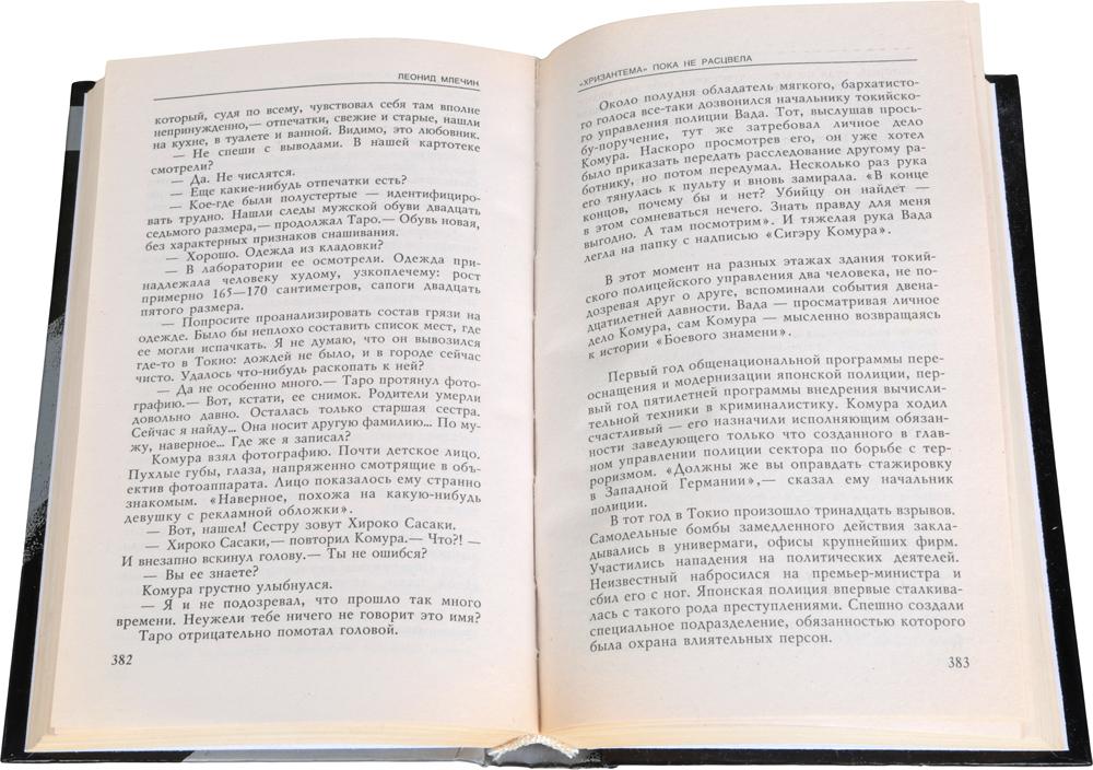 """Серия """"Лучший российский детектив"""" (комплект из 7 книг)"""