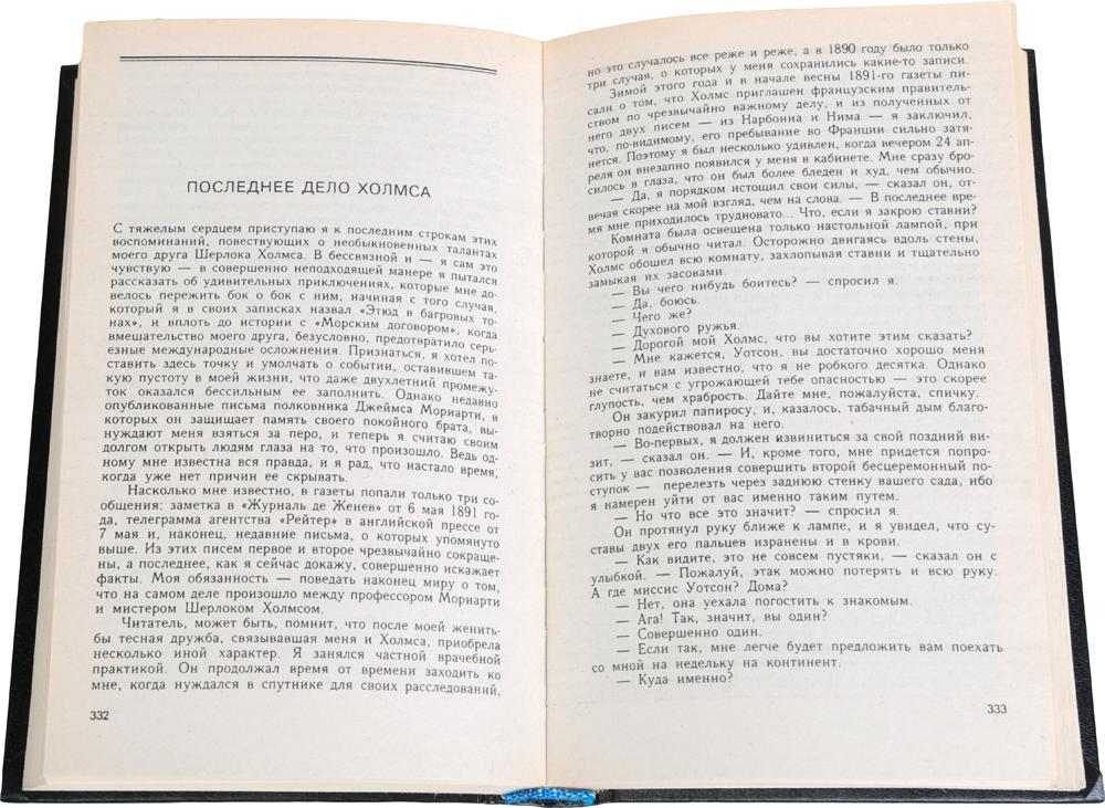 Артур Конан Дойл. Собрание сочинений (комплект из 12 книг)