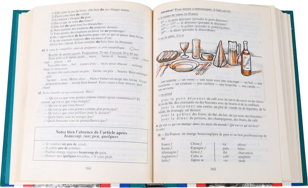 Здравствуй, французский язык! Учебник французского языка