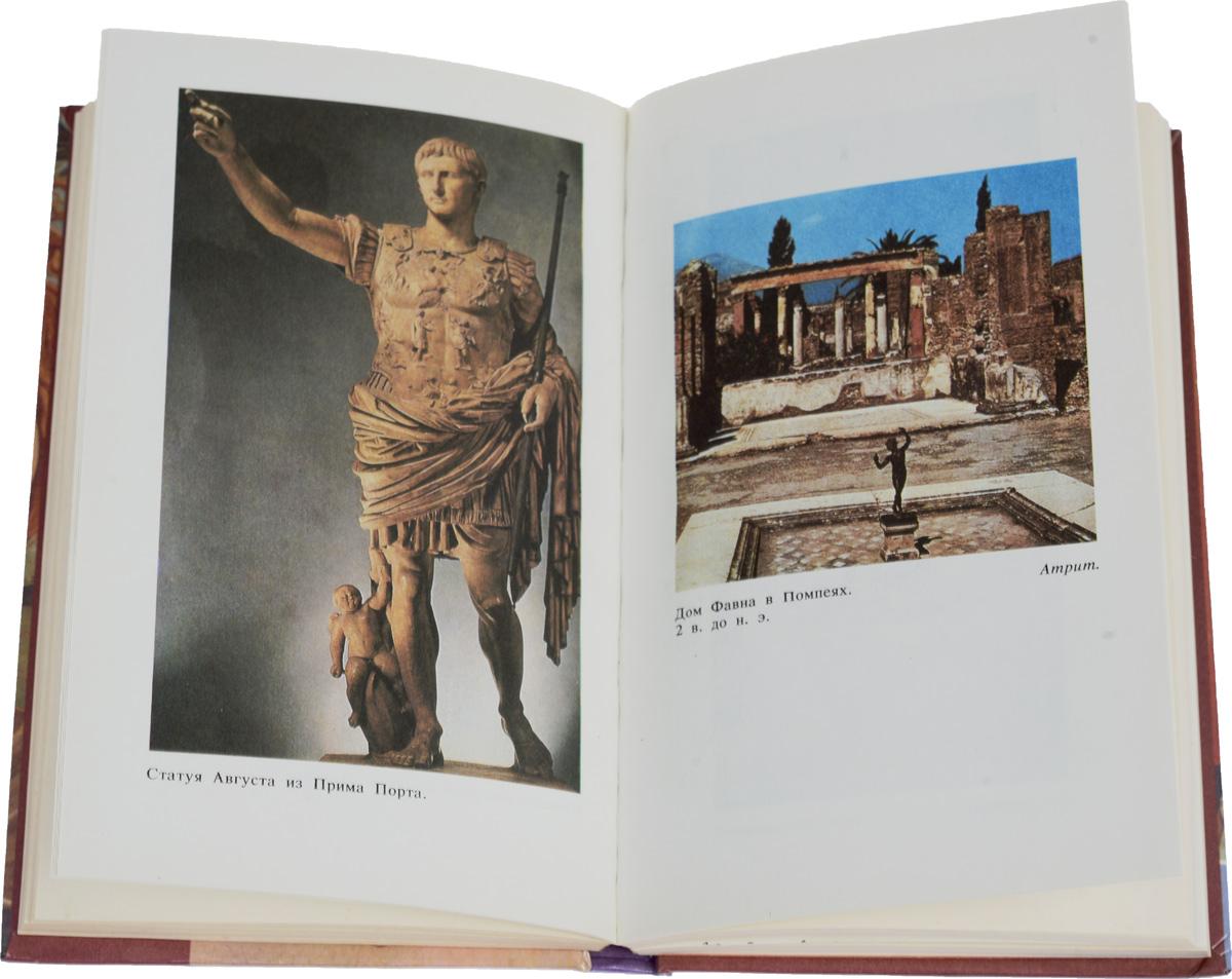 Кто есть кто в античном мире