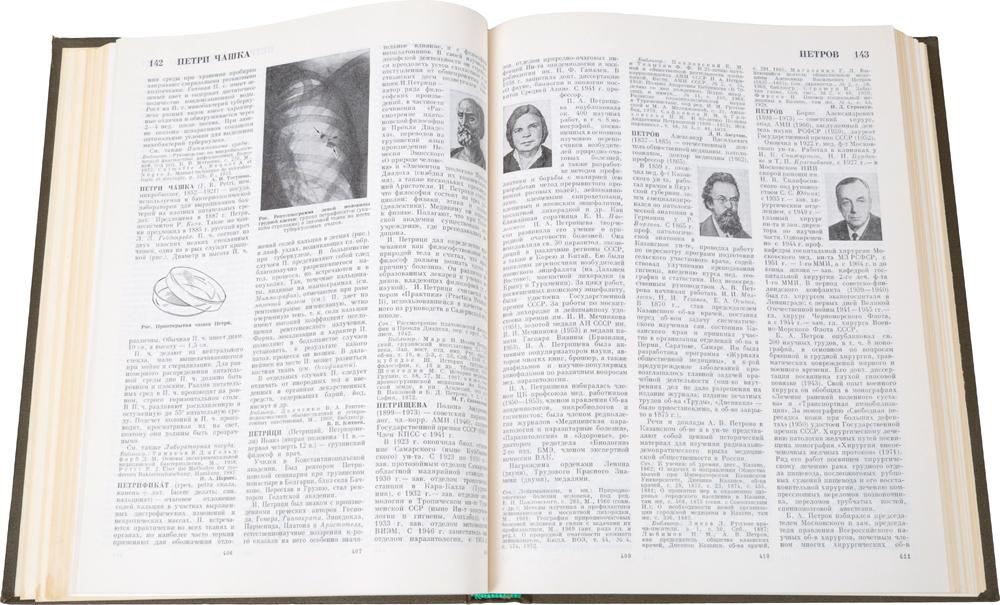 Большая медицинская энциклопедия. Том 19. Перельман - Пневмопатии