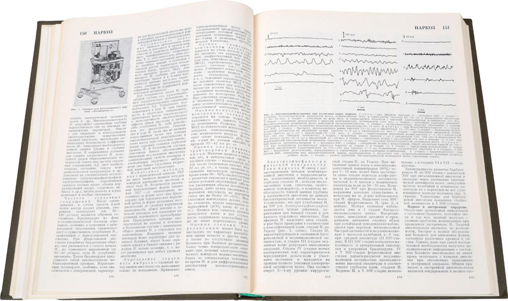 Большая медицинская энциклопедия. Том 16. Музей - Нил