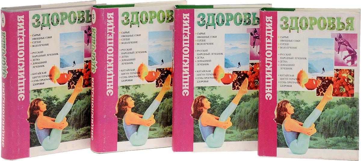 Энциклопедия здоровья (комплект из 4 книг)
