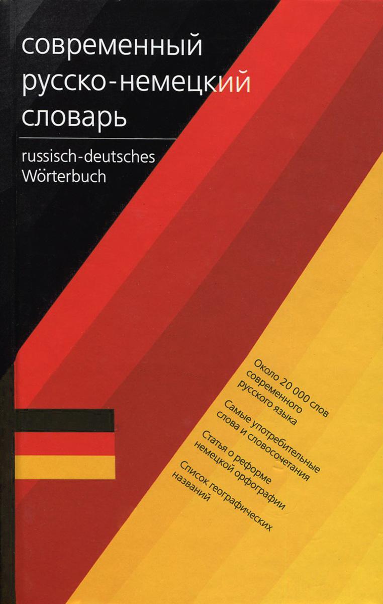 Deutsch-russisches Worterbuch / ����������� �������-������� �������