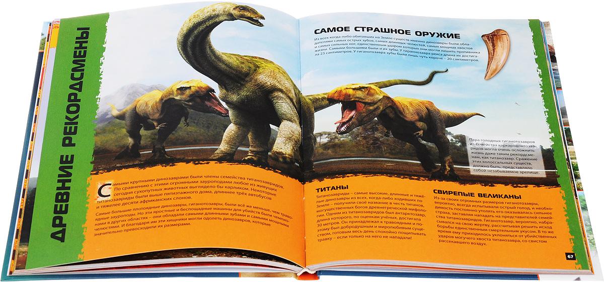 Динозавры самые книга опасные