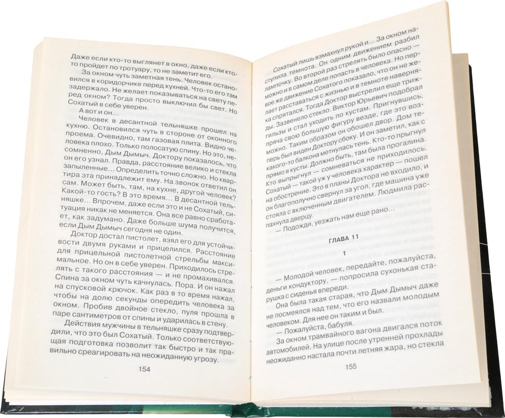 """Серия """"Спецназ ГРУ"""" (комплект из 57 книг)"""