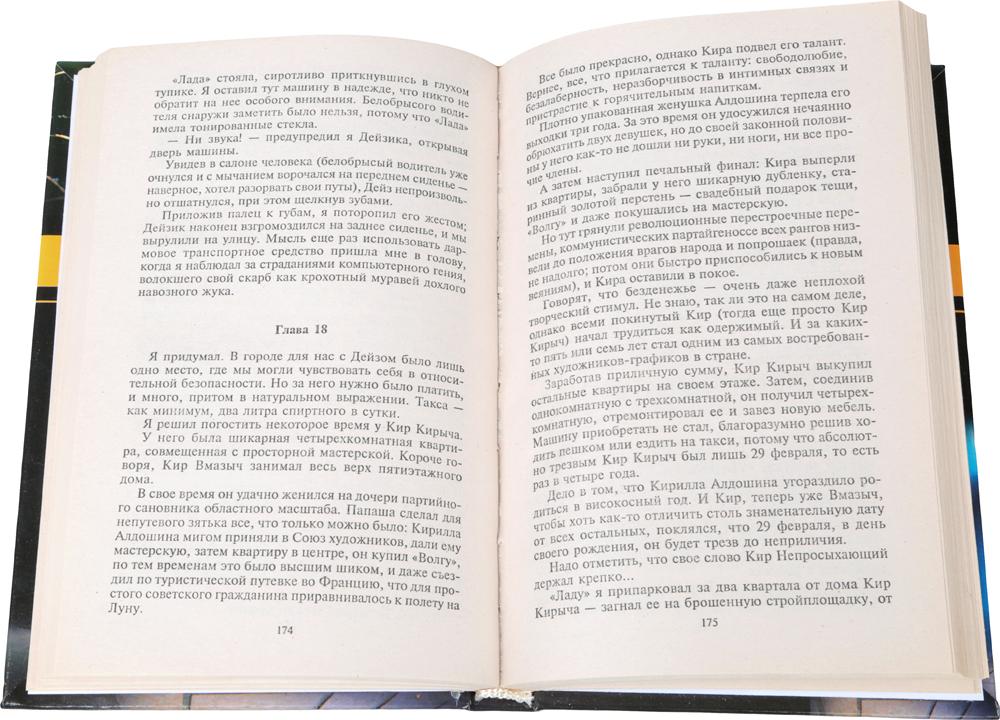 Виталий Гладкий. Романы (комплект из 19 книг)