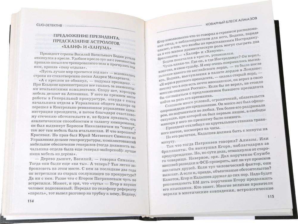 """Серия """"Clio-детектив"""" (комплект из 15 книг)"""