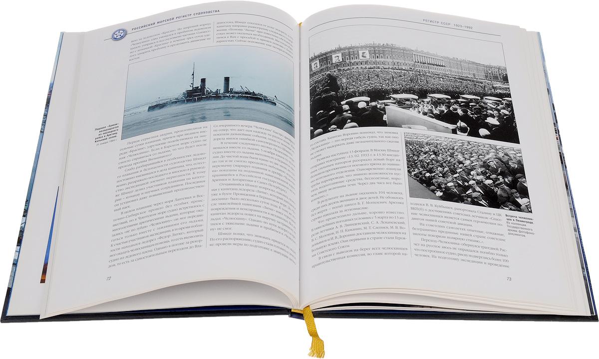 Российский морской регистр судоходства. История и современность. 1913-2003
