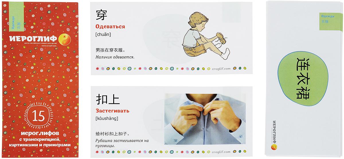 Карточки для изучения китайского языка. Предметы
