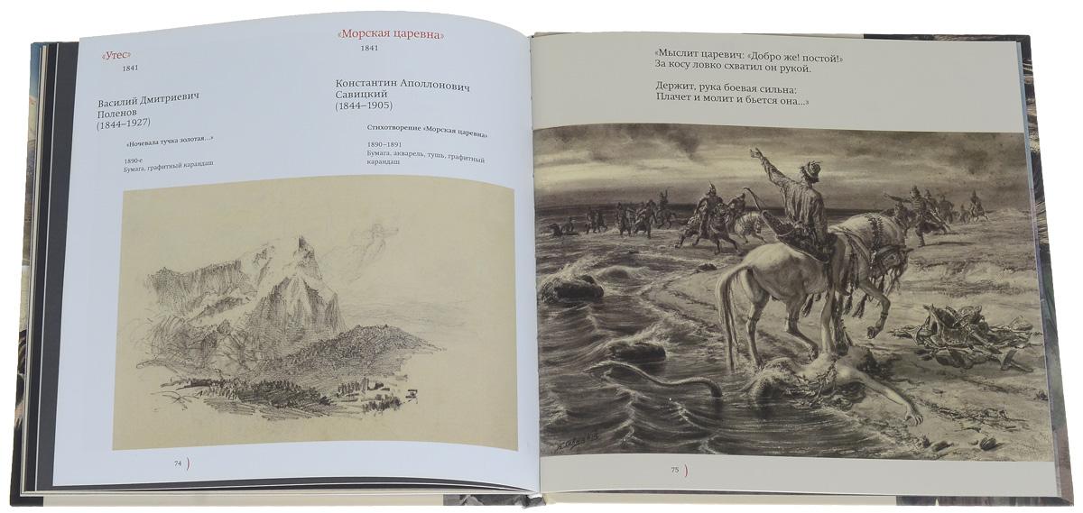 Хочу, чтоб труд мой вдохновенный когда-нибудь увидел свет... Иллюстрации к произведениям М.Ю. Лермон