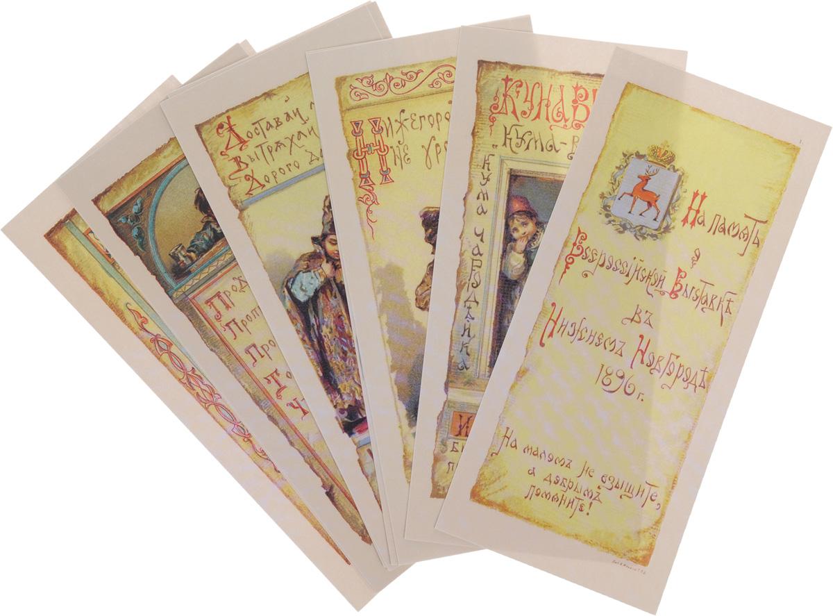 На память о Всероссийской выставке в Нижнем Новгороде. 1896 (набор из 12 открыток)