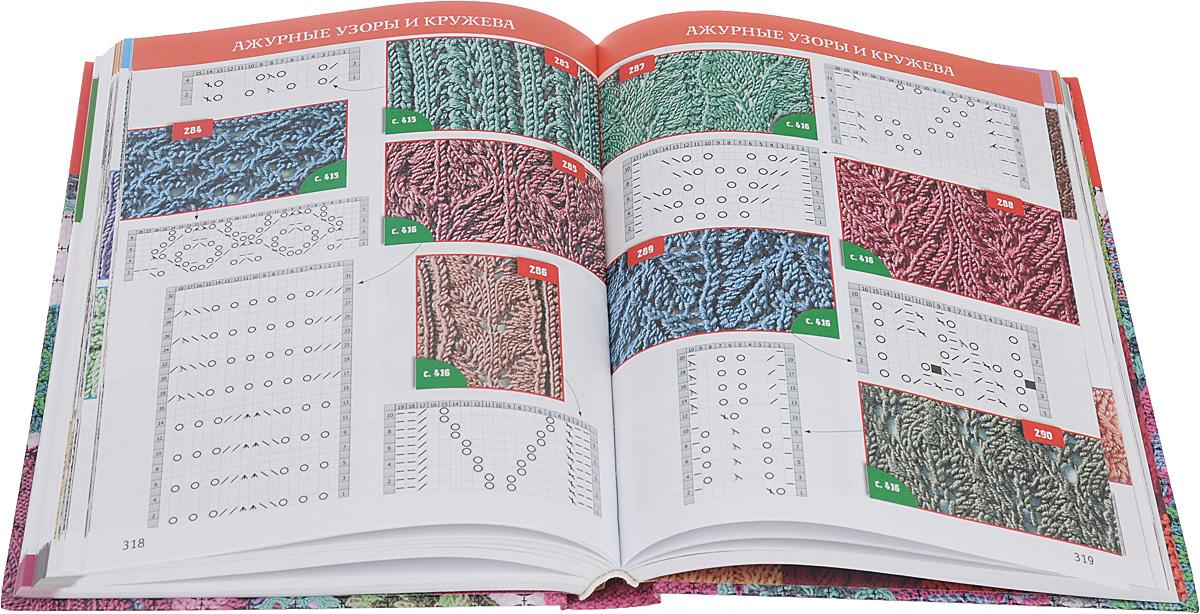 Волшебный клубок. 2160 рисунков, узоров и схем для вязания. Крючок и спицы