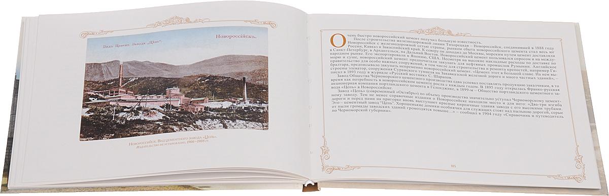 ������������ �� ��������������� ��������� / Novorossiysk on Pre-Revolutionary Postcards