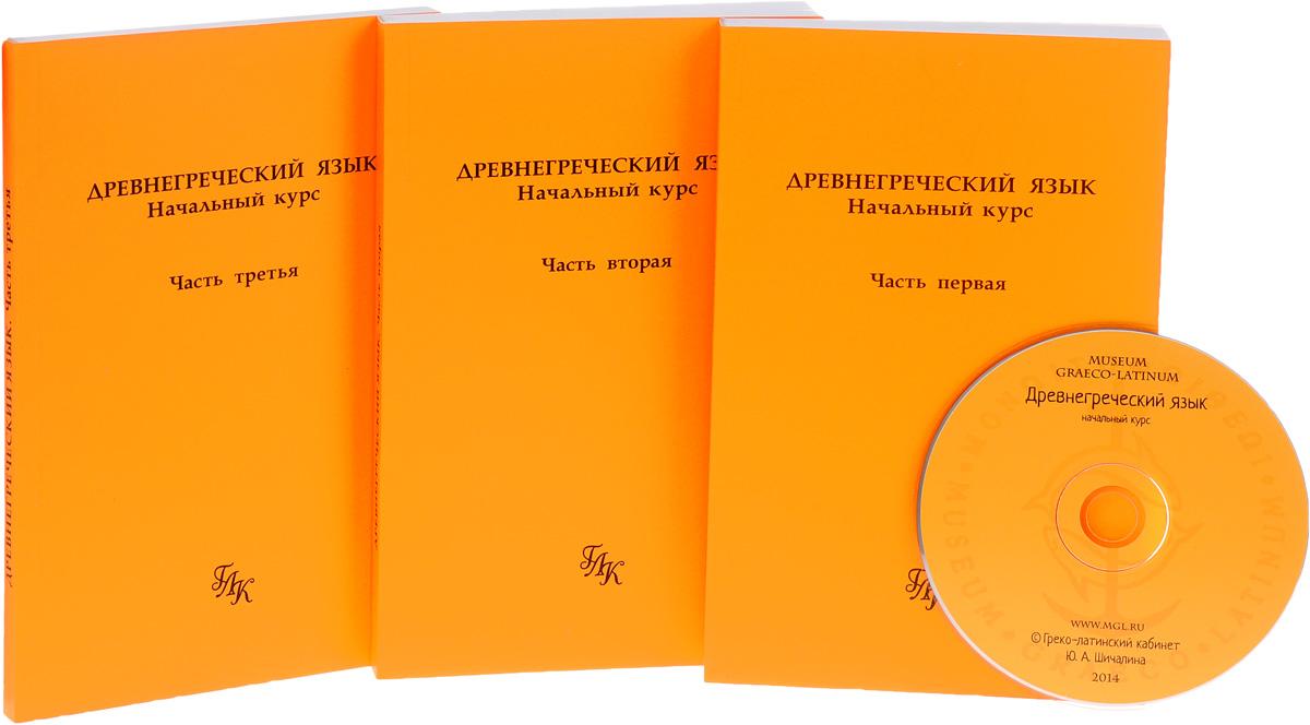 Древнегреческий язык. Начальный курс. В 3 частях (комплект из 3 книг + CD)