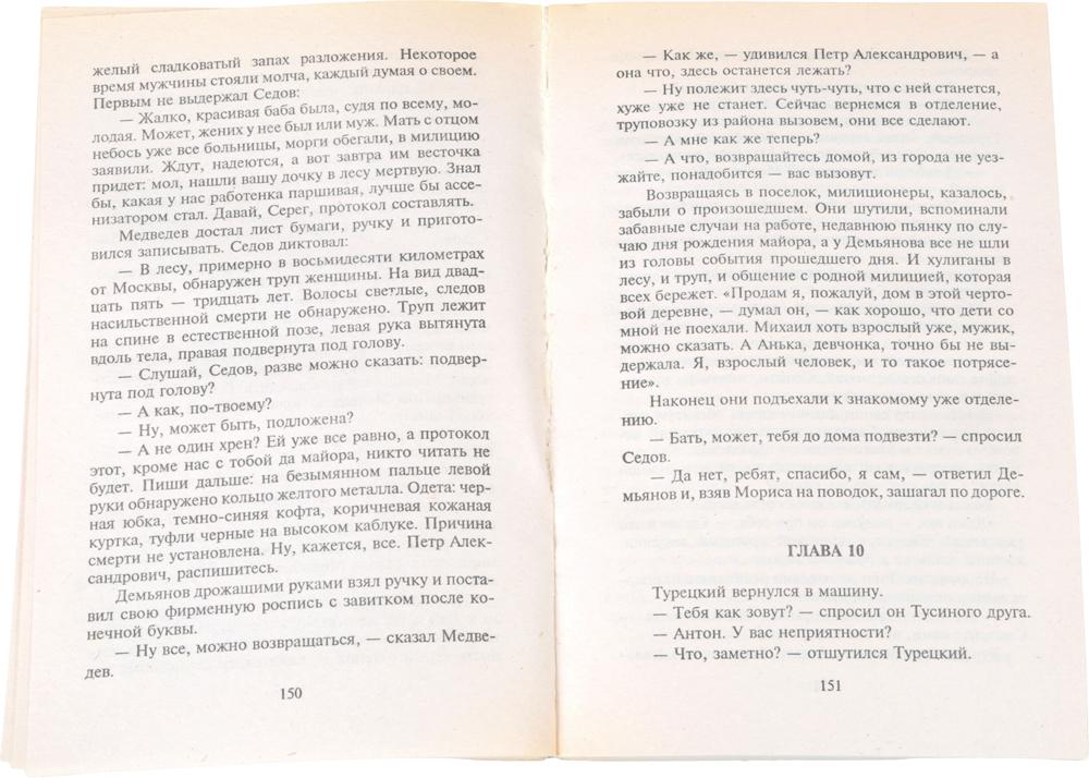 "Серия ""Марш Турецкого"" (комплект из 36 книг)"