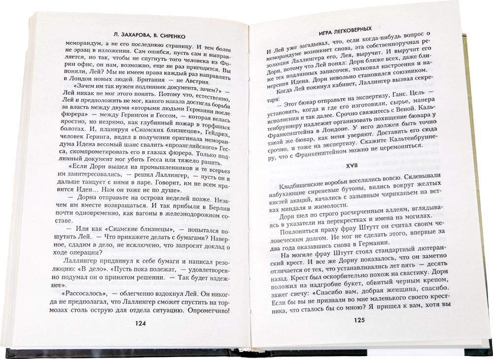 Игра легковерных (комплект из 2 томов)