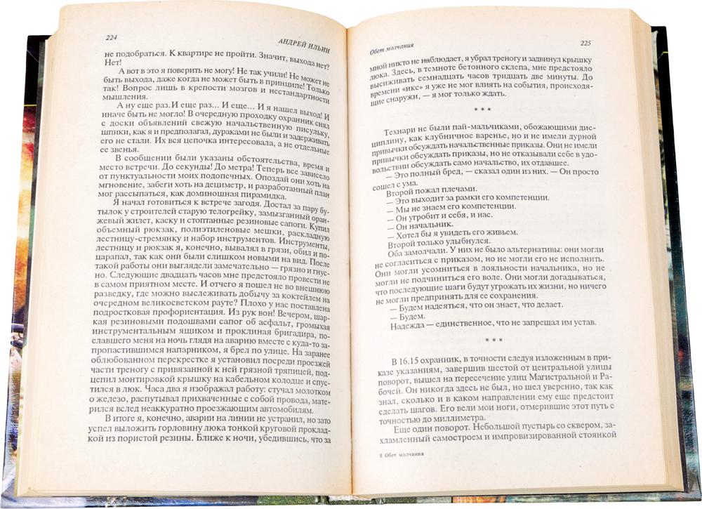 """Серия """"Ягуар"""" (комплект из 29 книг)"""