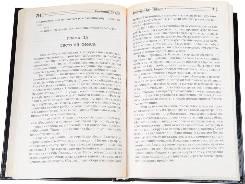 """Серия """"Я - вор в законе"""" (комплект из 30 книг)"""