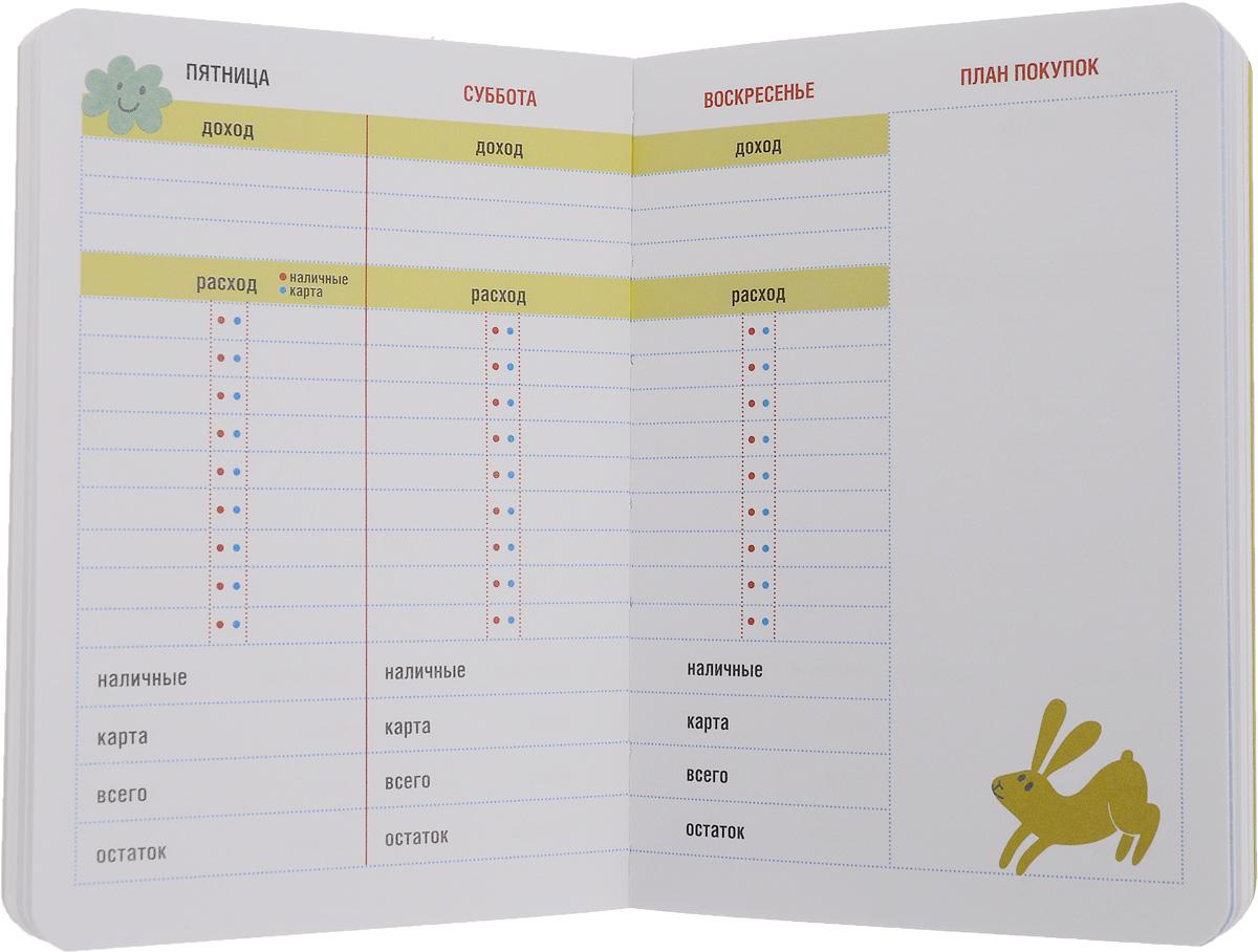 CashBook. Мои доходы и расходы. Дневник твоих месячных (комплект из 2 книг)